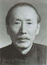 第二届中国道教协会会长陈撄宁大师