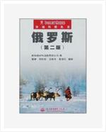 俄罗斯(中国水利水电出版社出版书籍)