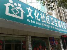 湖南邵东文化社区医院