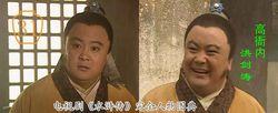 央视版水浒传饰演高衙内