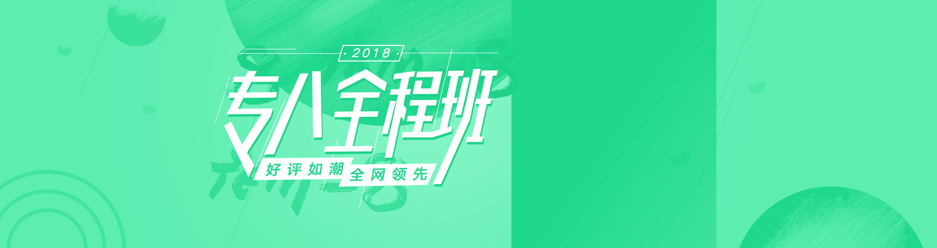 2018专八全程班