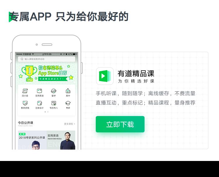 专属app